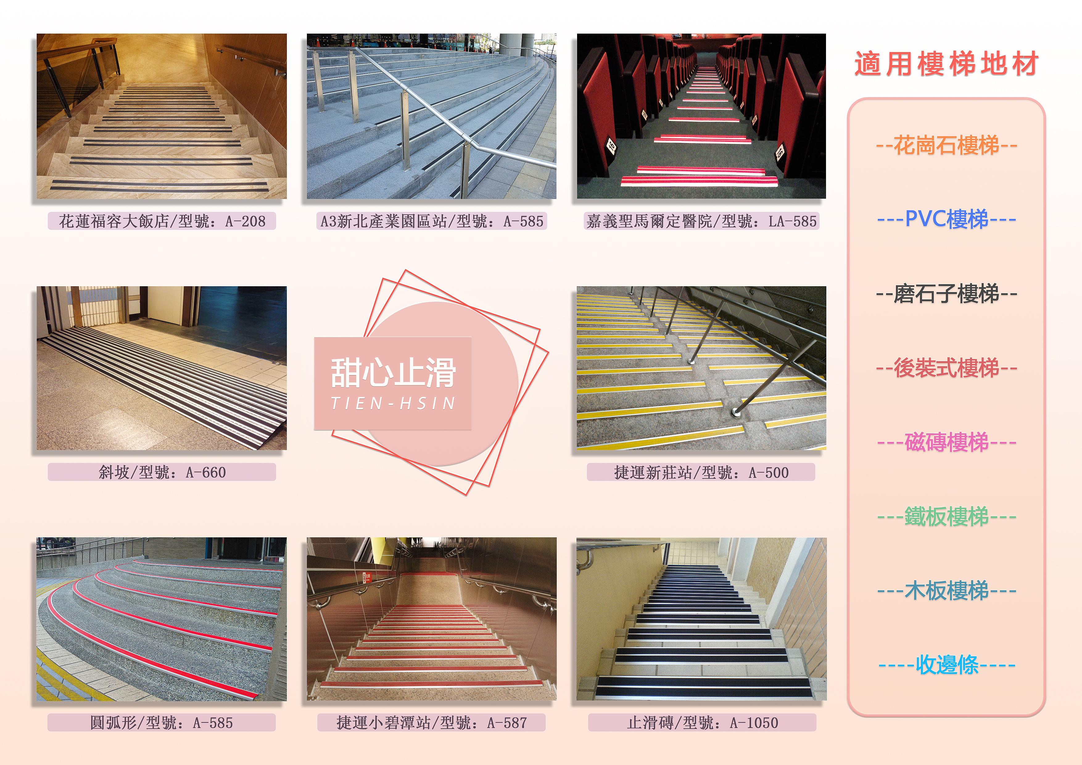 樓梯止滑條
