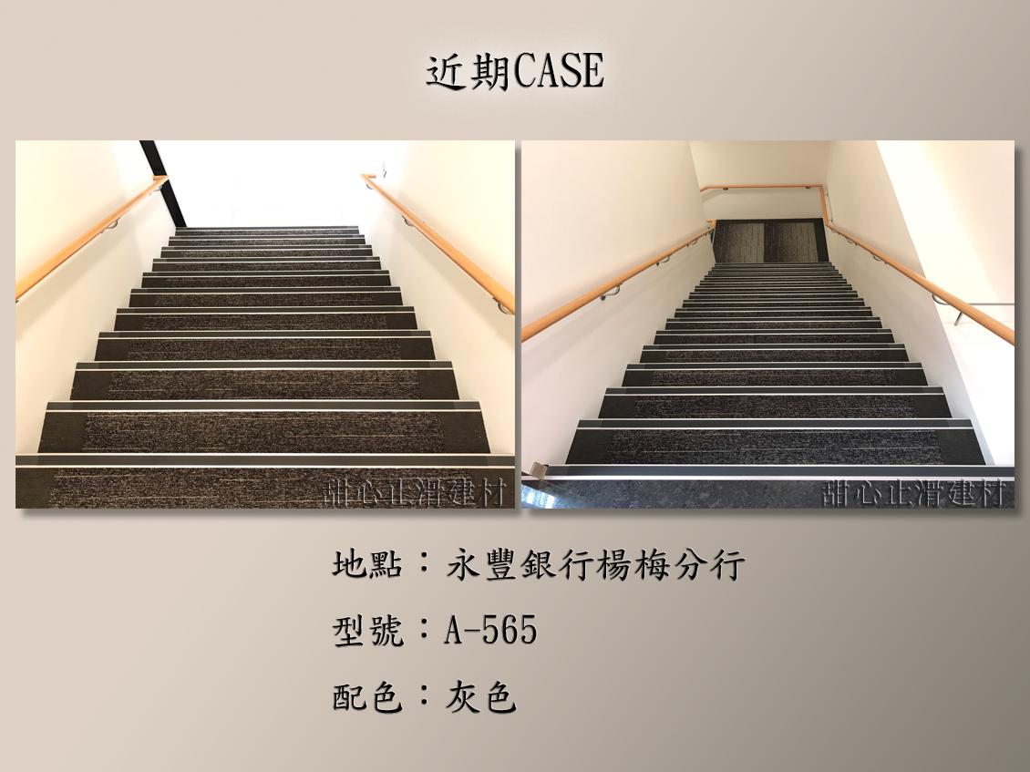 樓梯安全止滑條